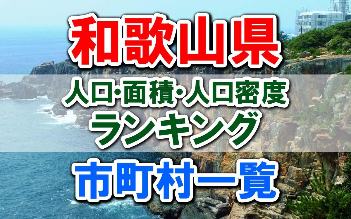 和歌山県の市町村一覧