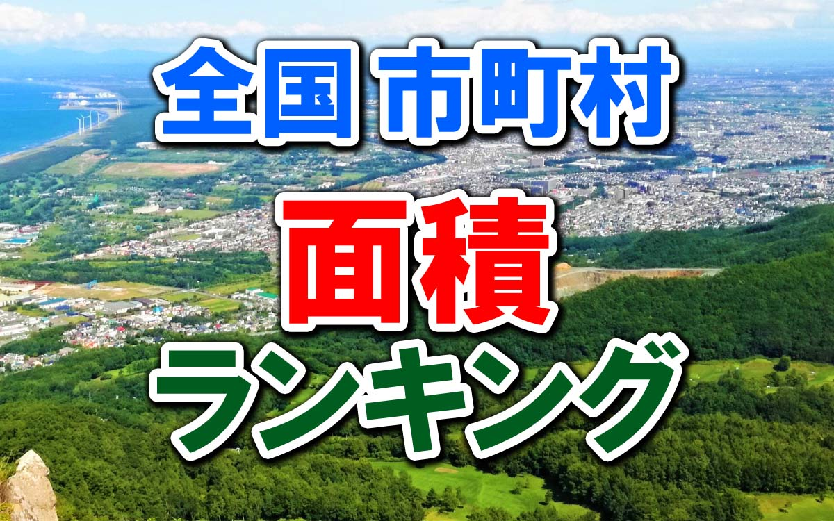 面積 ランキング 道府県 都