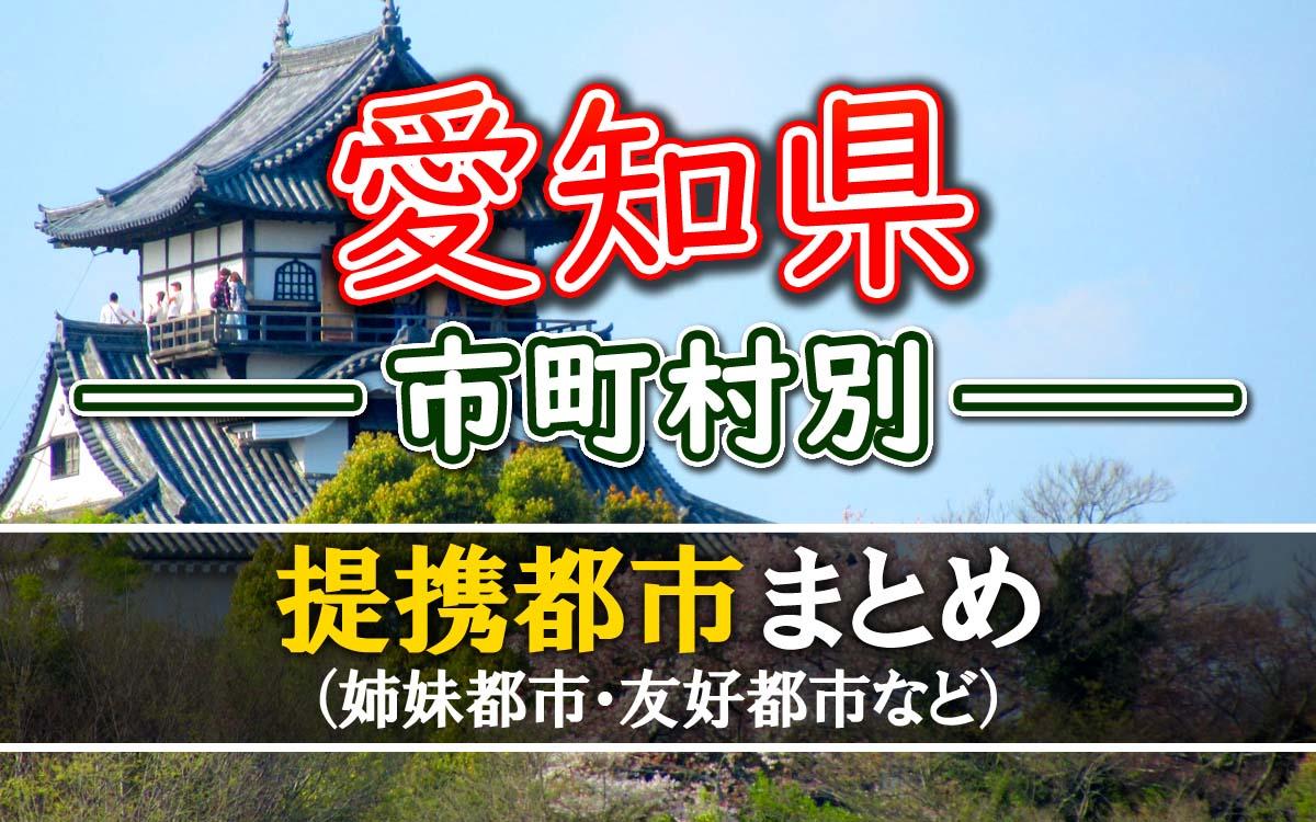 愛知県の提携都市
