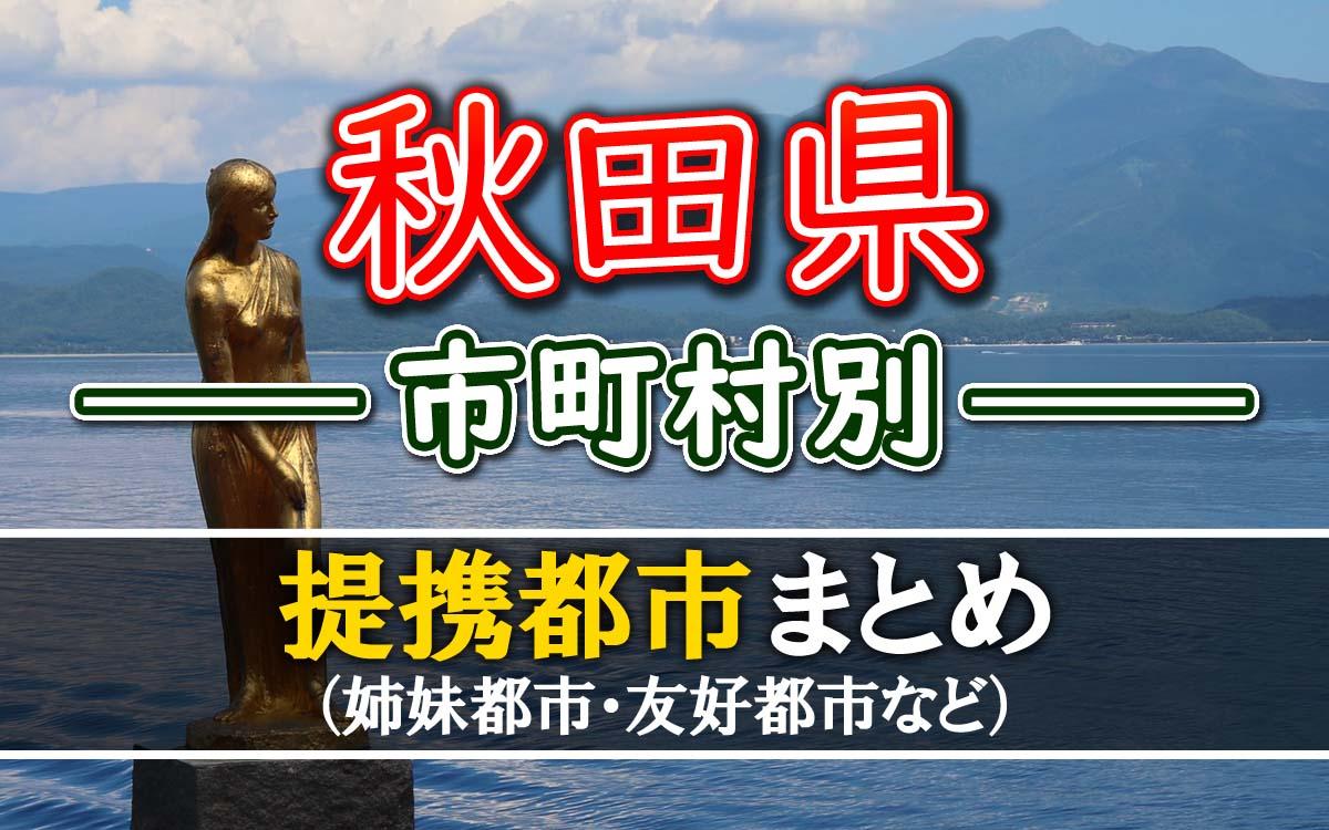 秋田県の提携都市