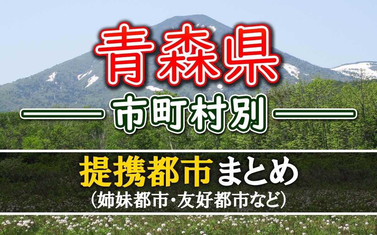 青森県の提携都市