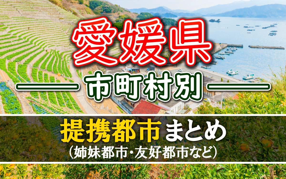 愛媛県の提携都市