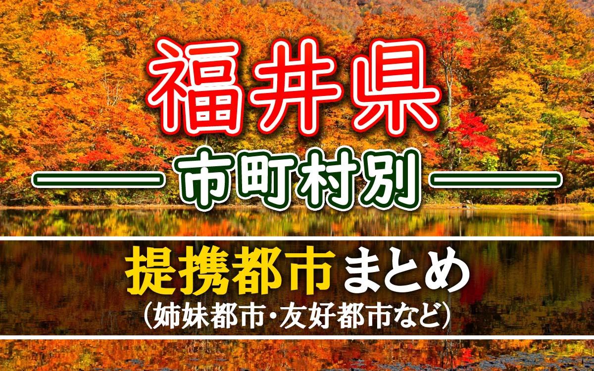 福井県の提携都市