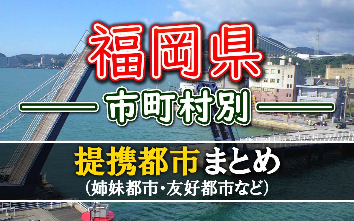 福岡県の提携都市