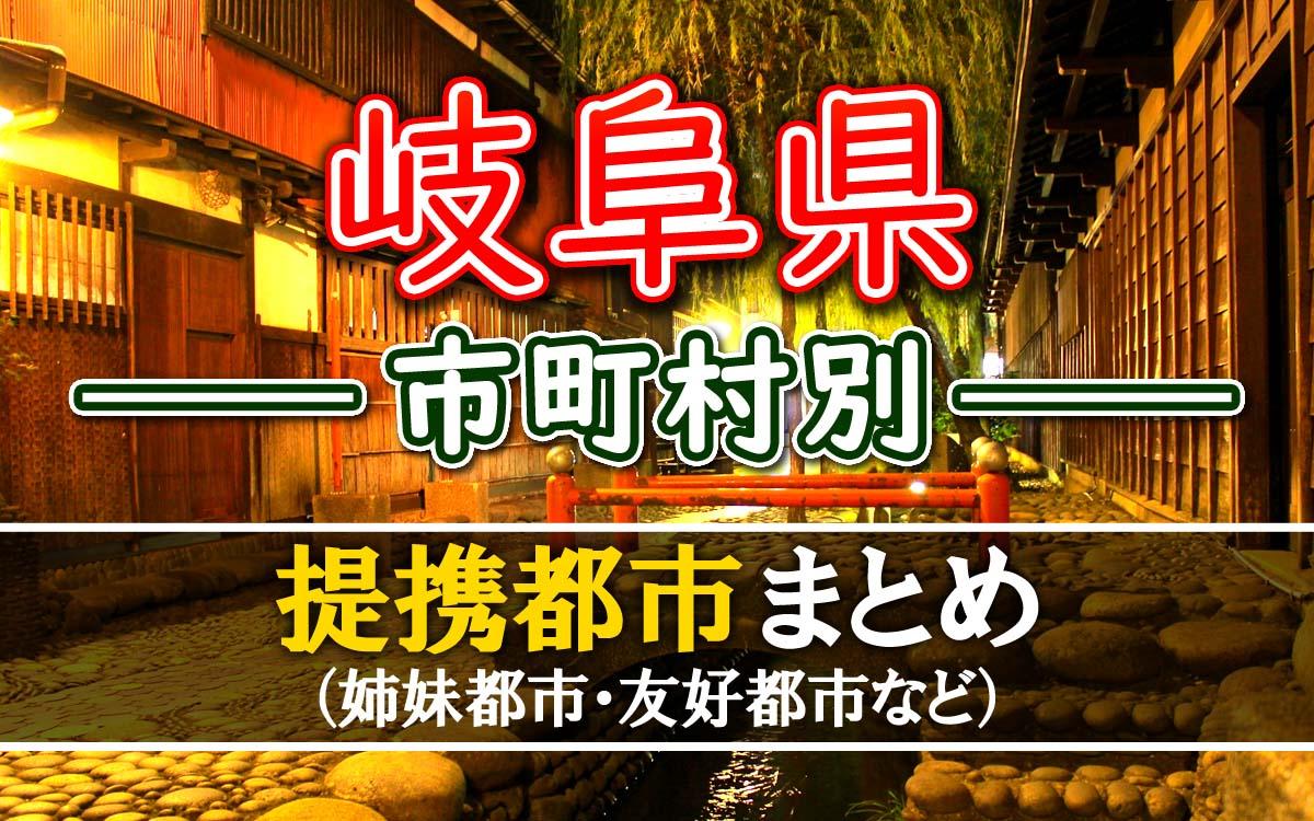 岐阜県の提携都市
