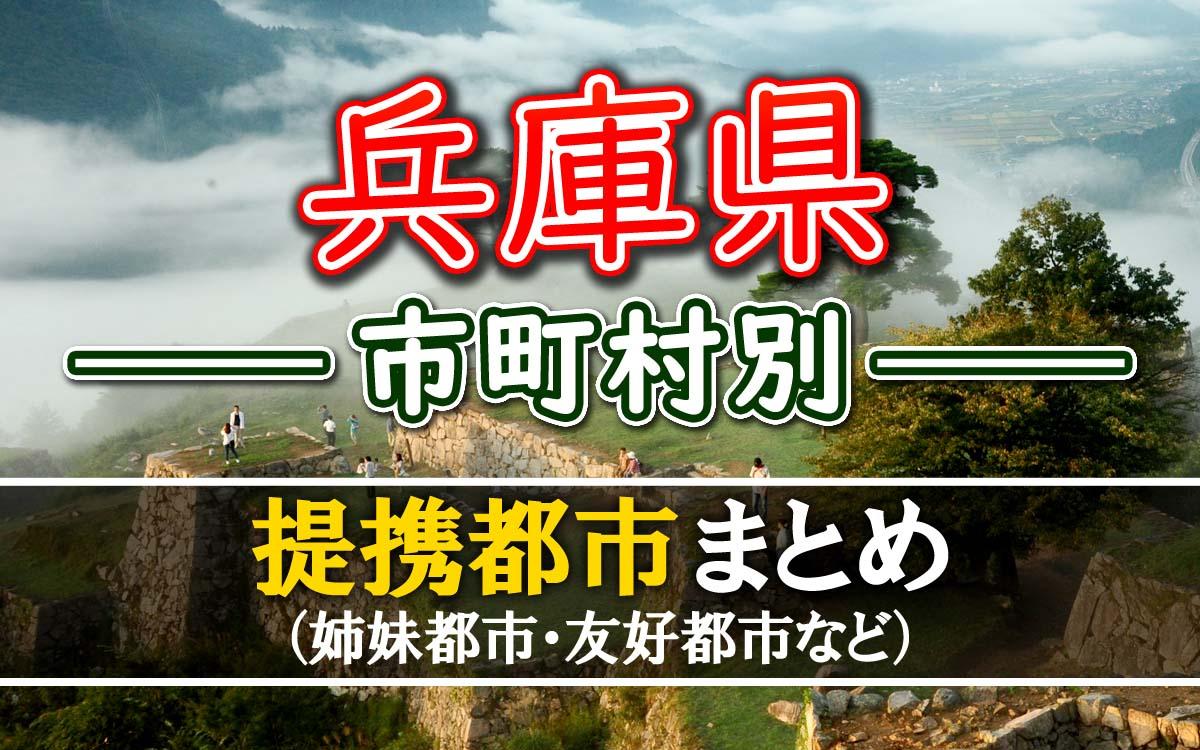 兵庫県の提携都市