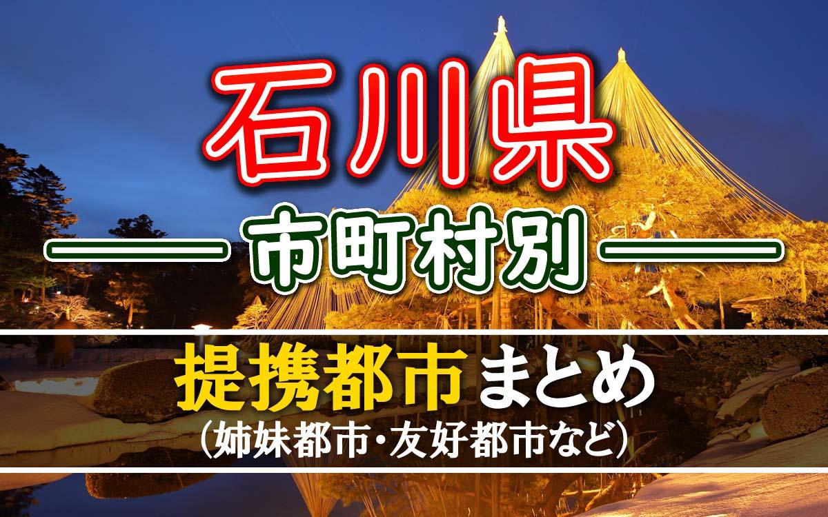 石川県の提携都市