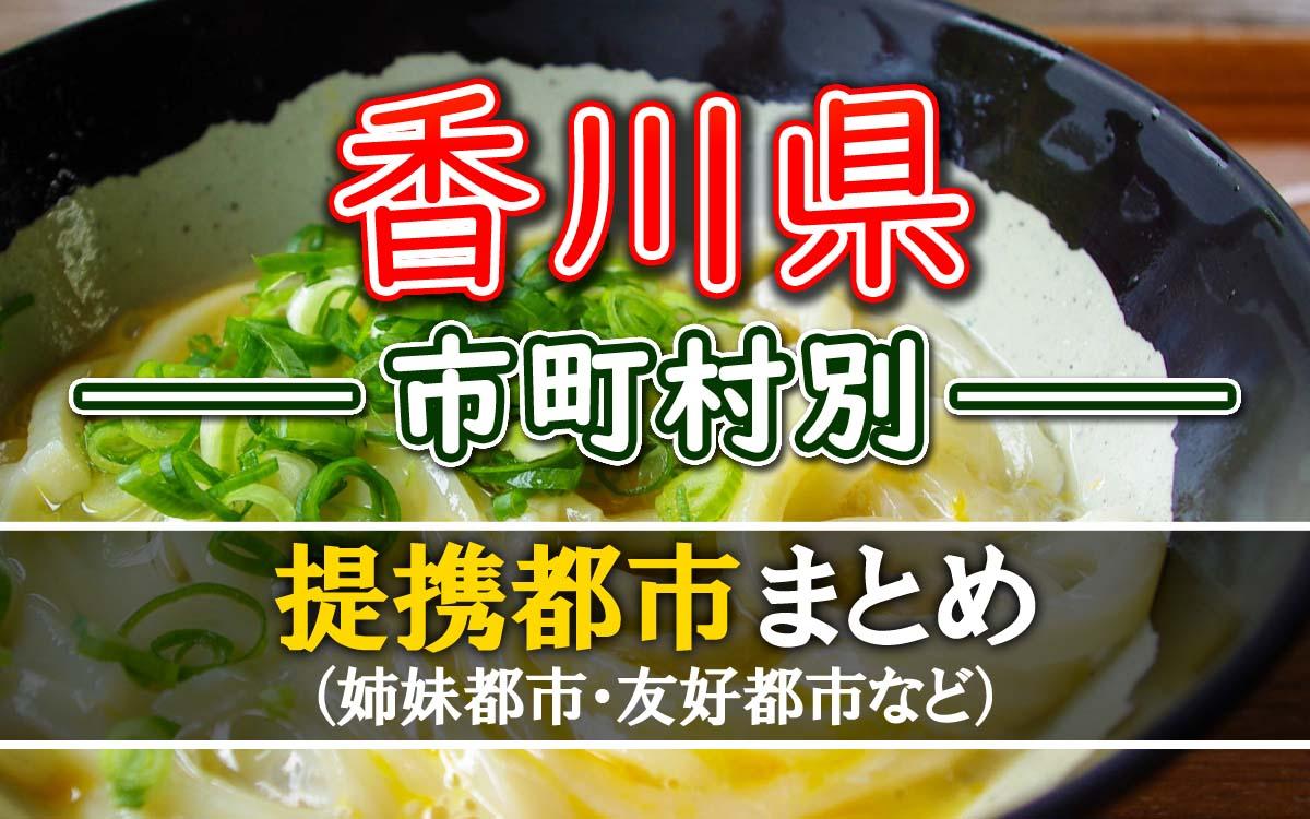 香川県の提携都市
