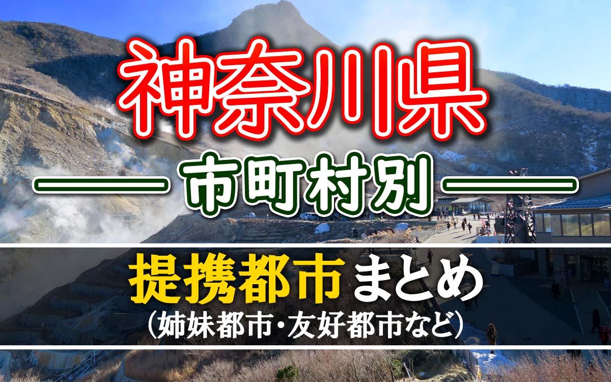 神奈川県の提携都市