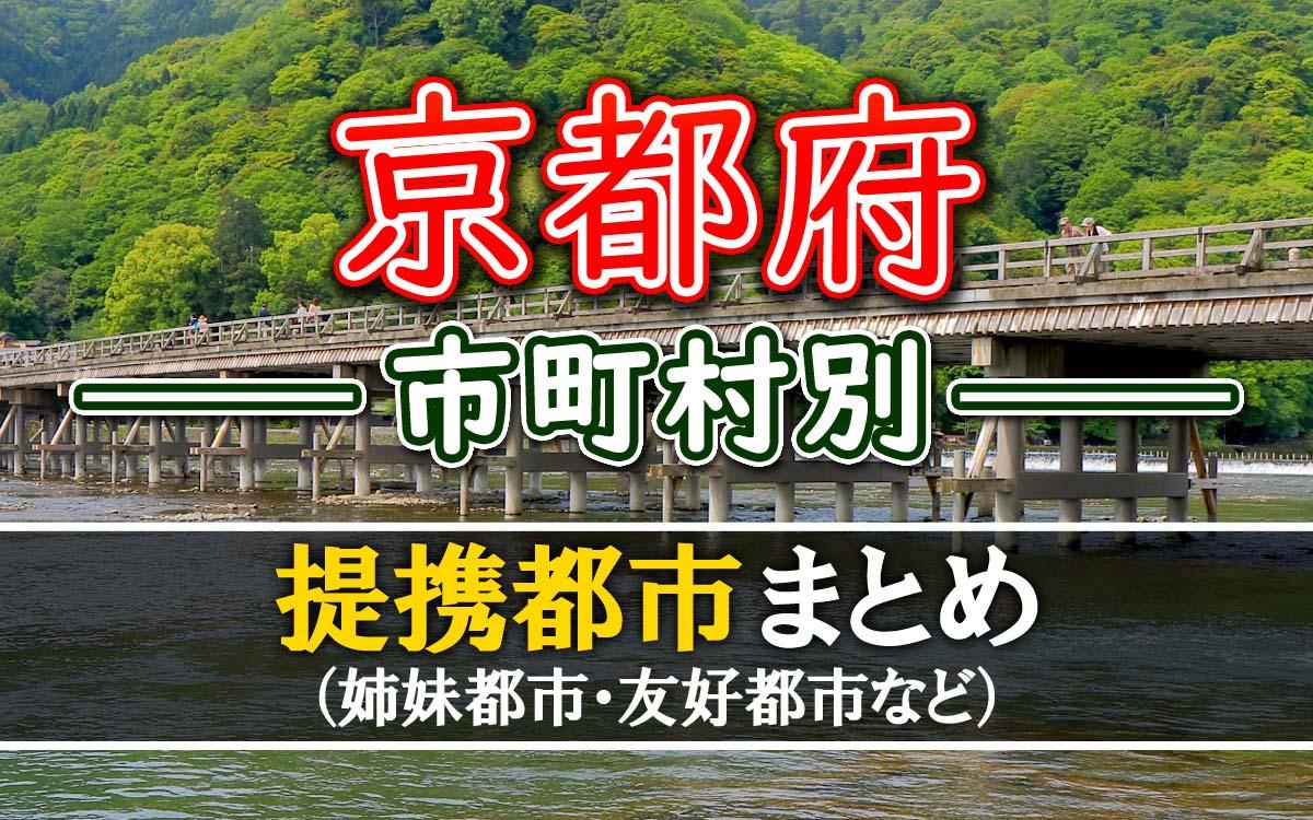 京都府の提携都市