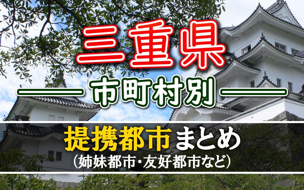 三重県の提携都市
