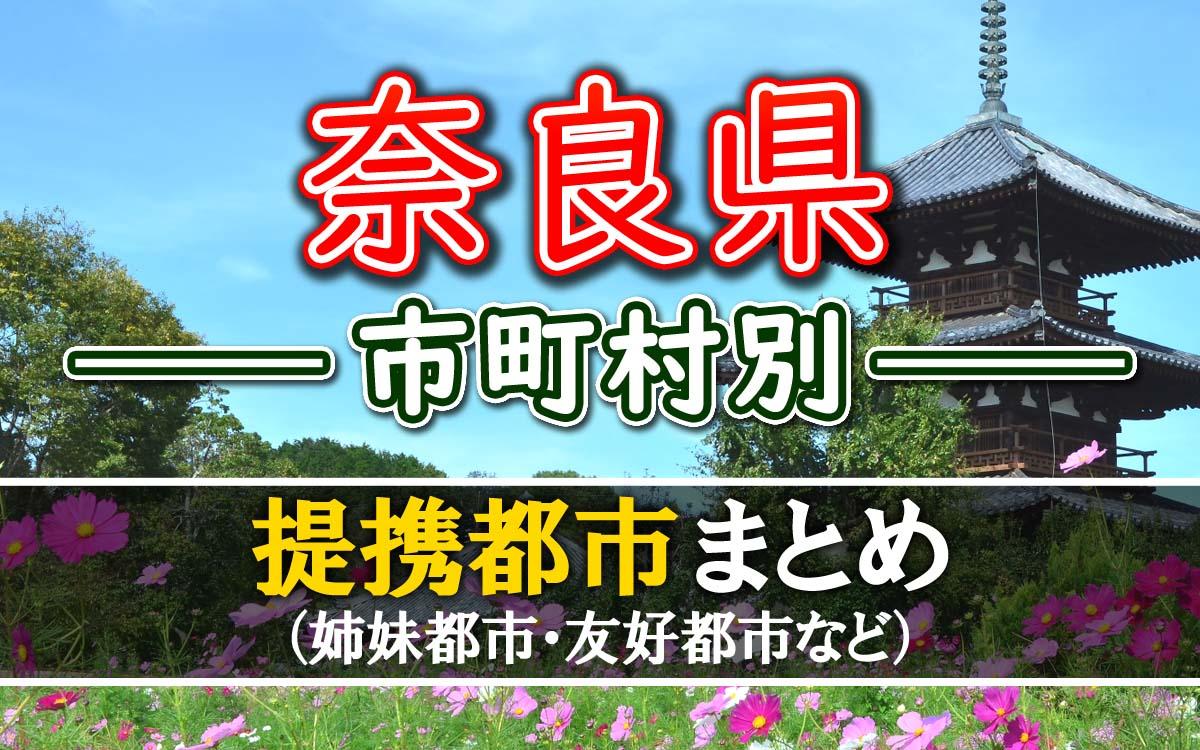 奈良県の提携都市