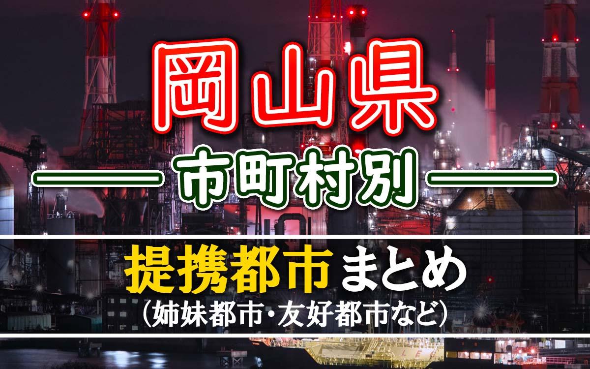 岡山県の提携都市