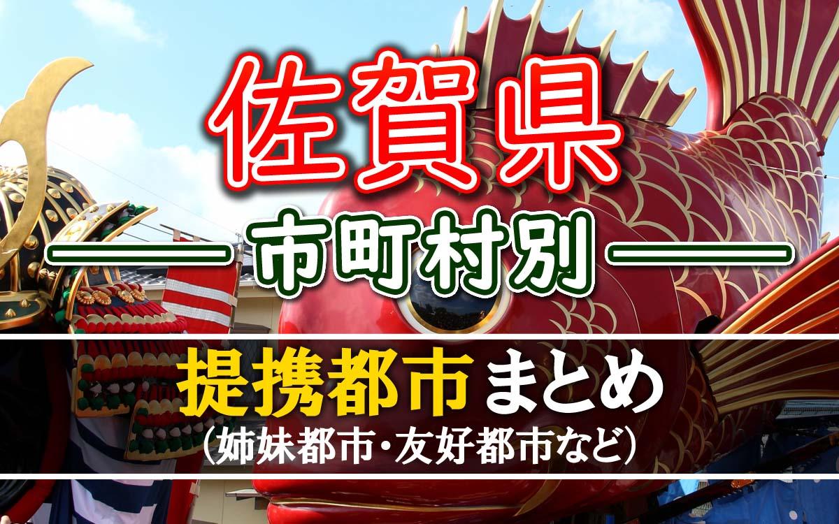 佐賀県の提携都市