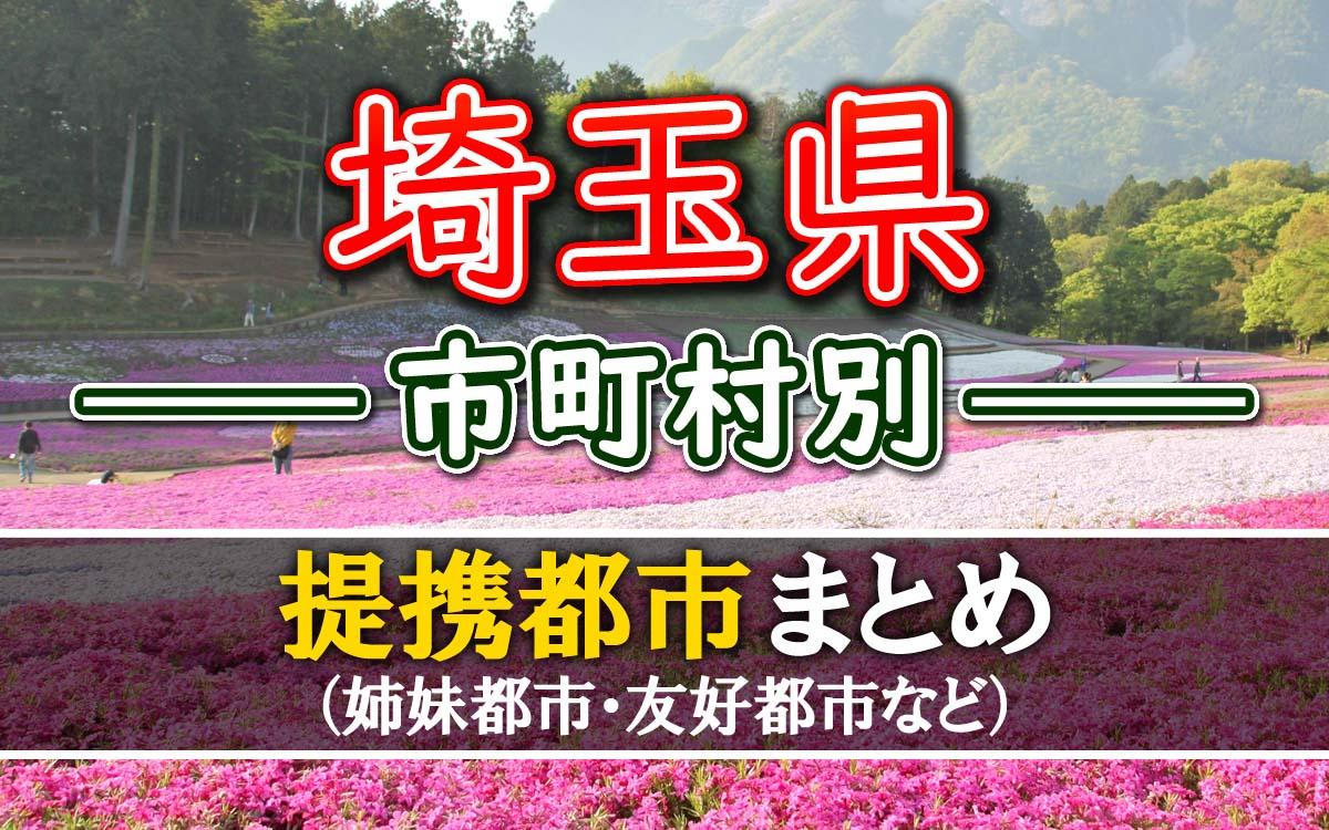 埼玉県の提携都市