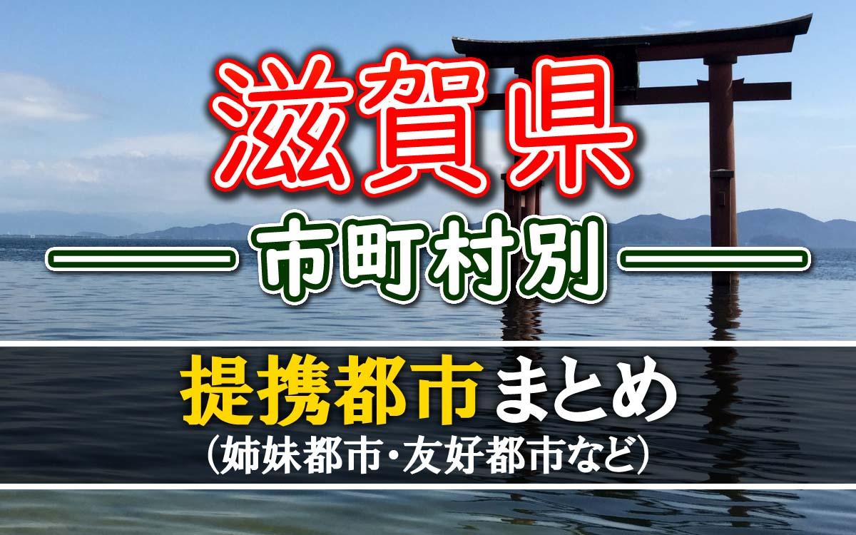 滋賀県の提携都市