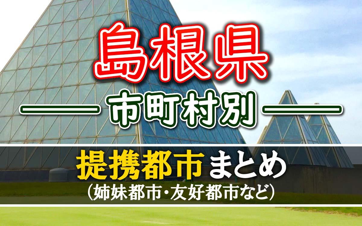 島根県の提携都市