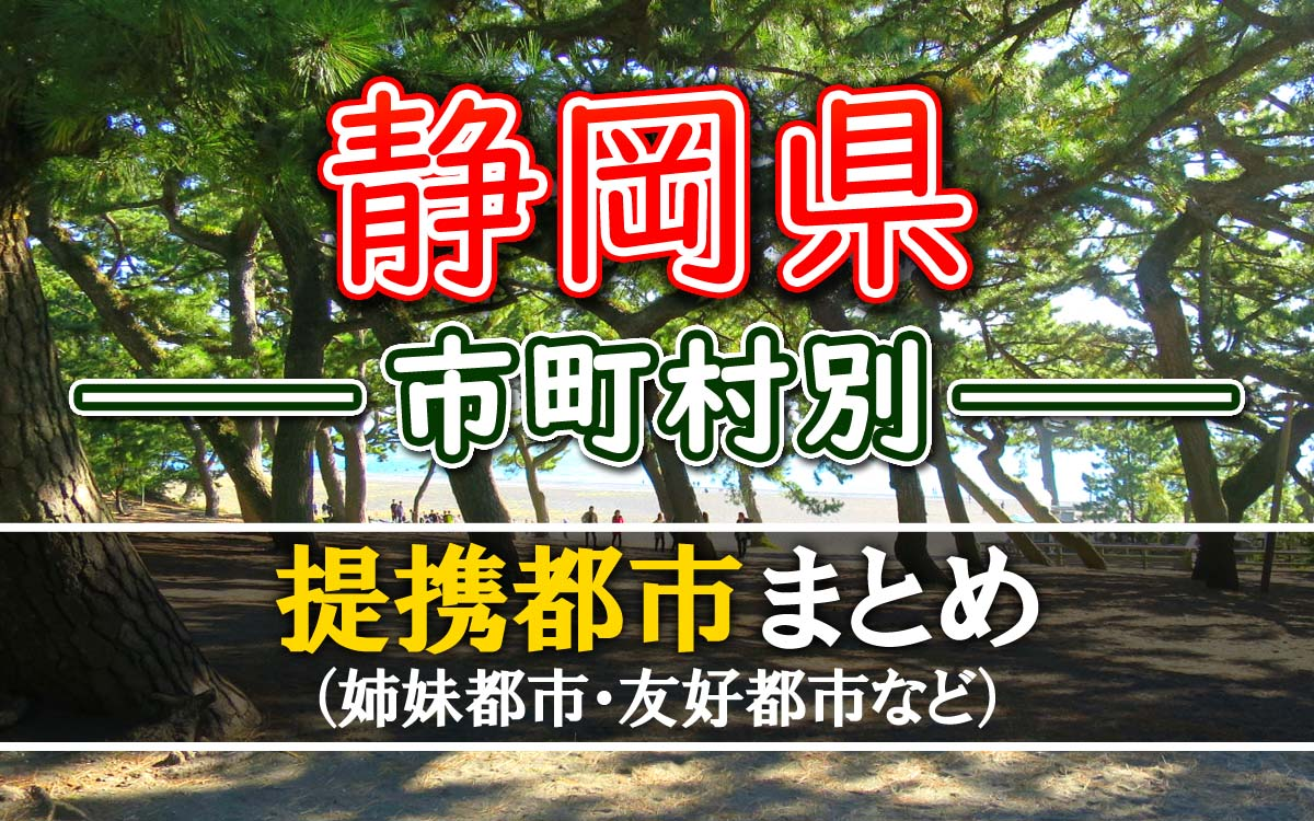 静岡県の提携都市