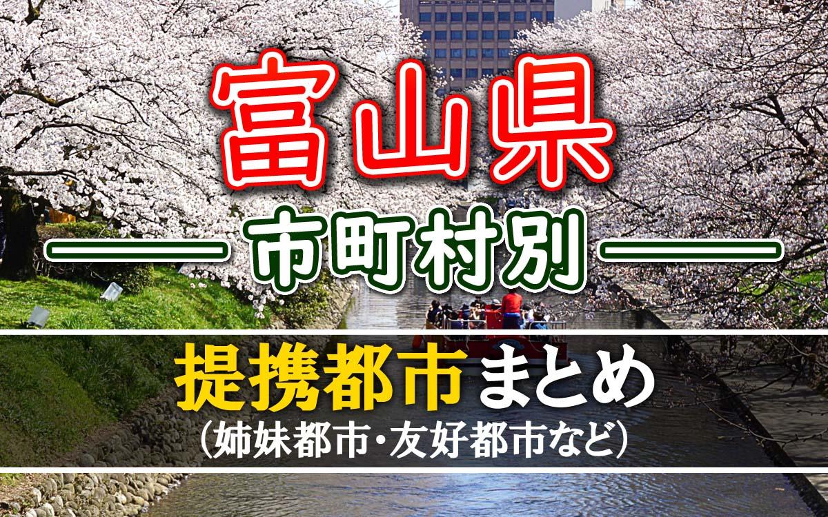 富山県の提携都市