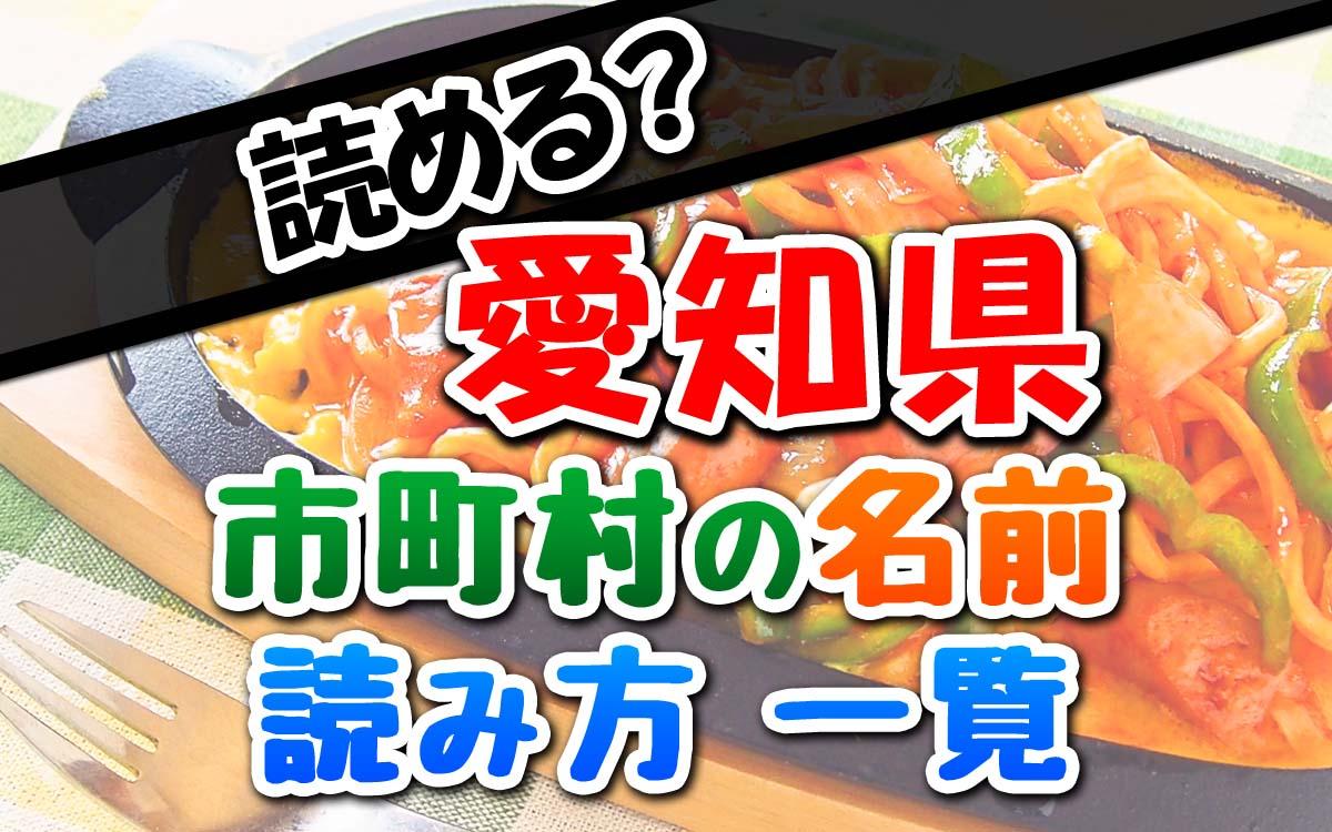愛知県の市町村の読み方
