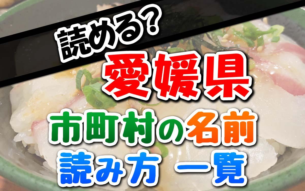 愛媛県の市町村の読み方