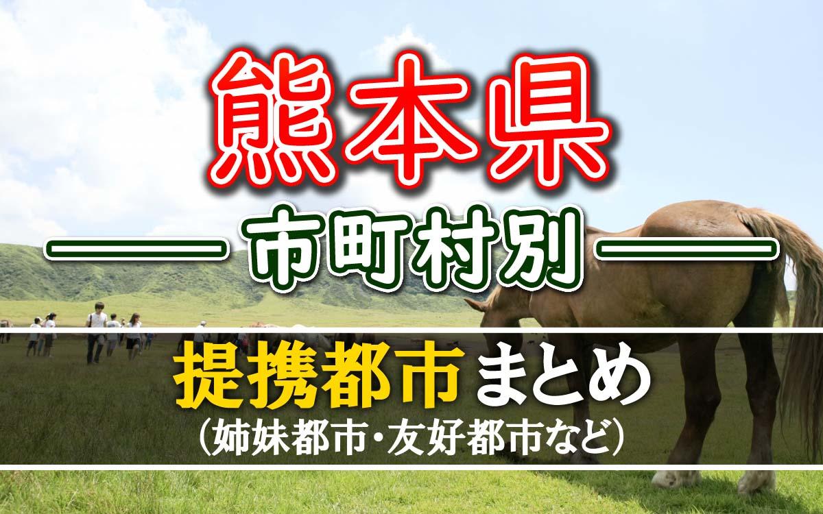 熊本県の提携都市