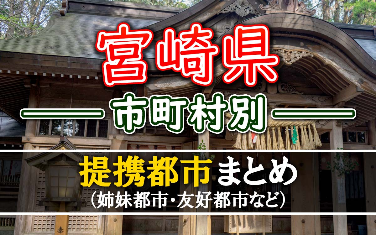 宮崎県の提携都市