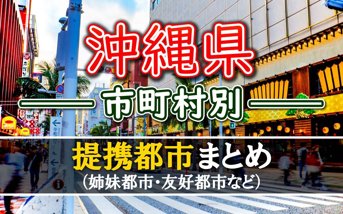 沖縄県の提携都市