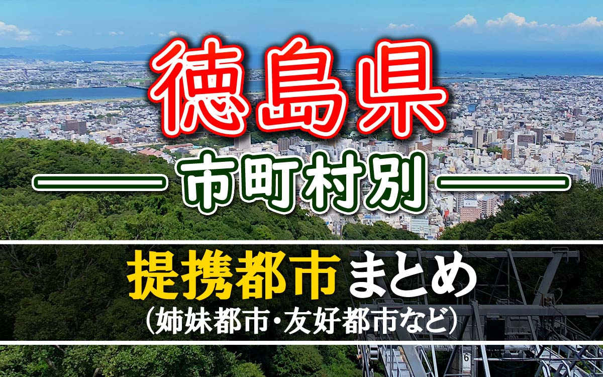 徳島県の提携都市