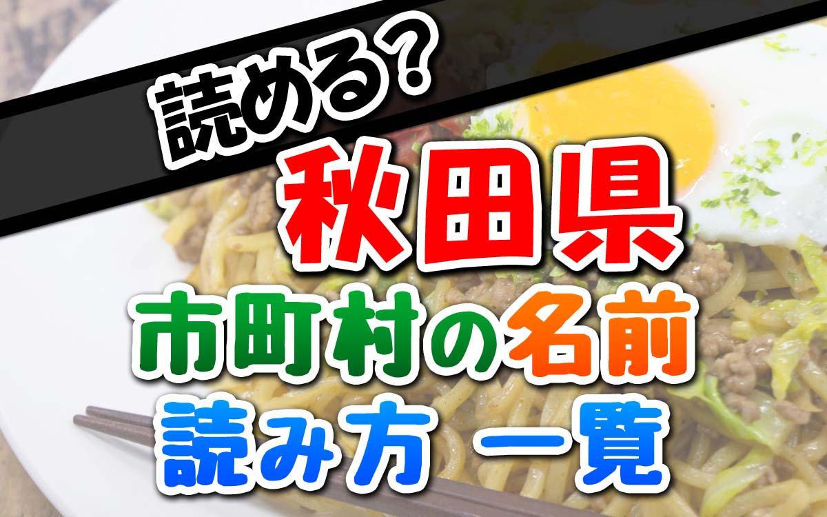 秋田県の市町村の読み方