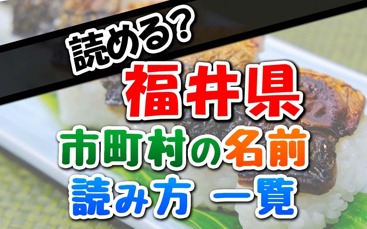 福井県の市町村の読み方