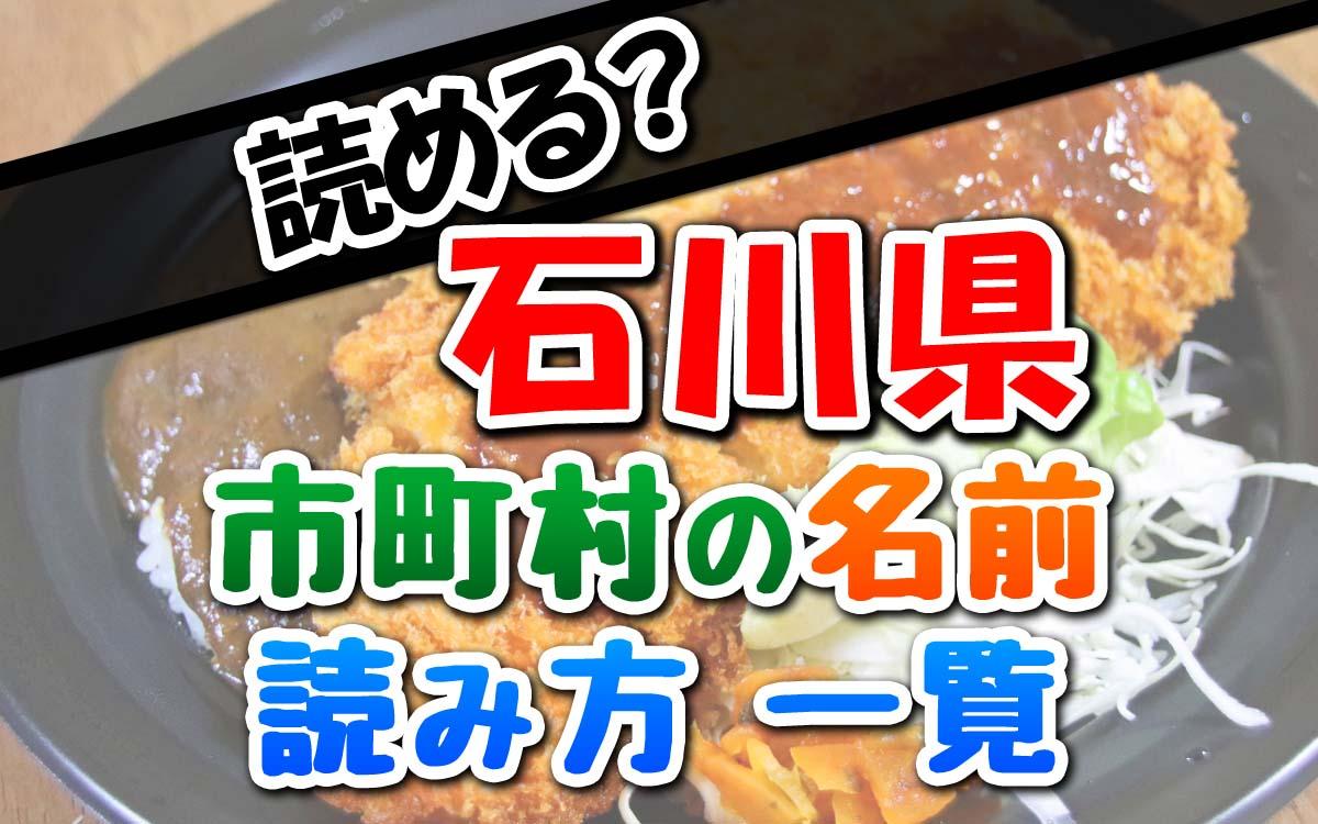 石川県の市町村の読み方