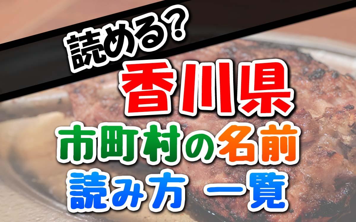 香川県の市町村の読み方