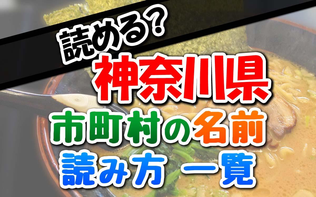 神奈川県の市町村の読み方