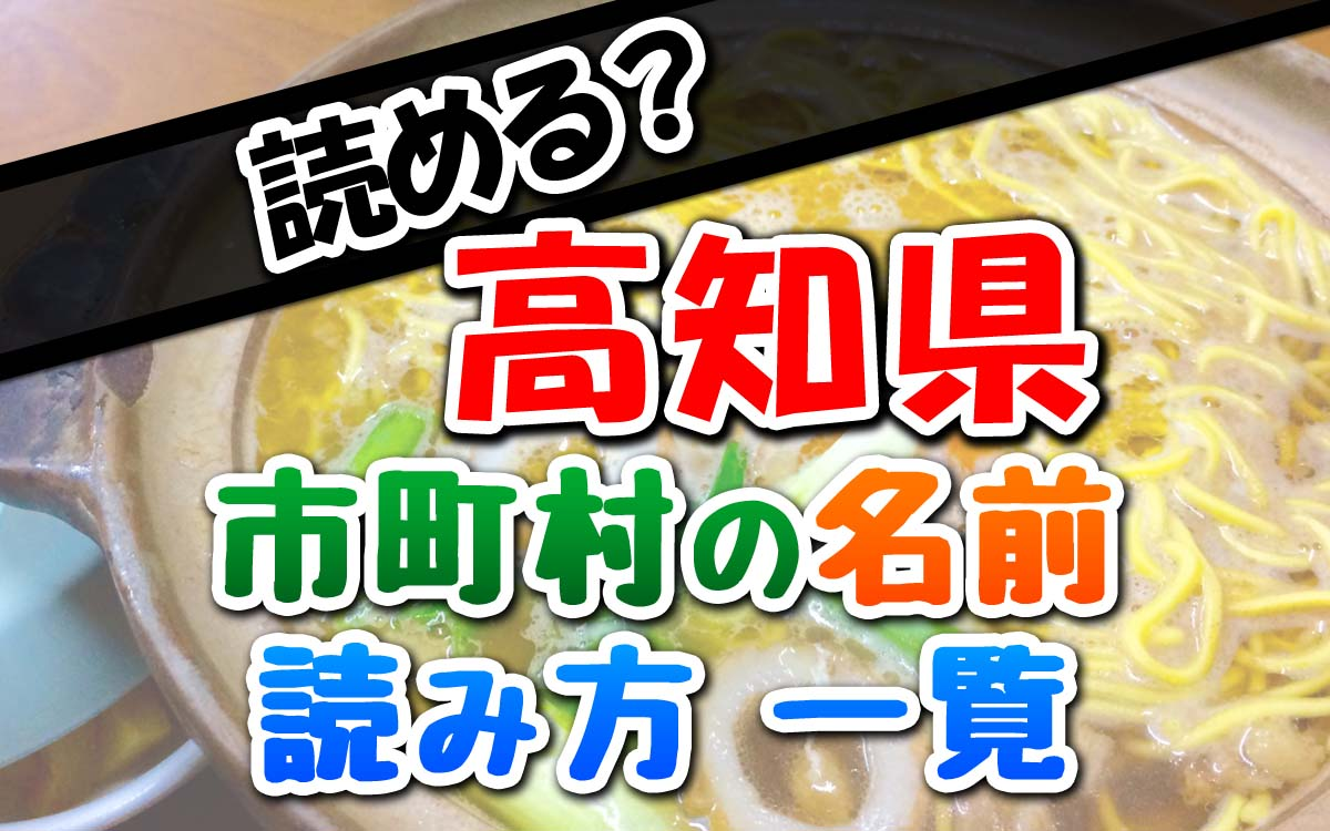 高知県の市町村の読み方