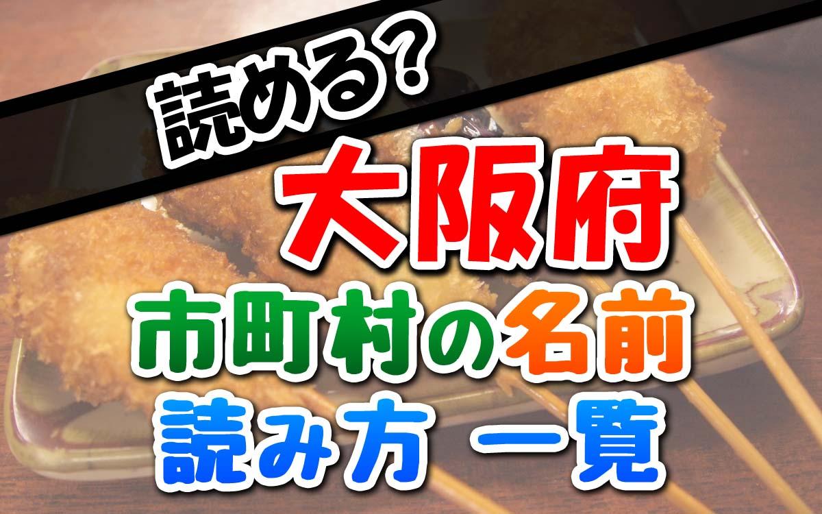 大阪府の市町村の読み方