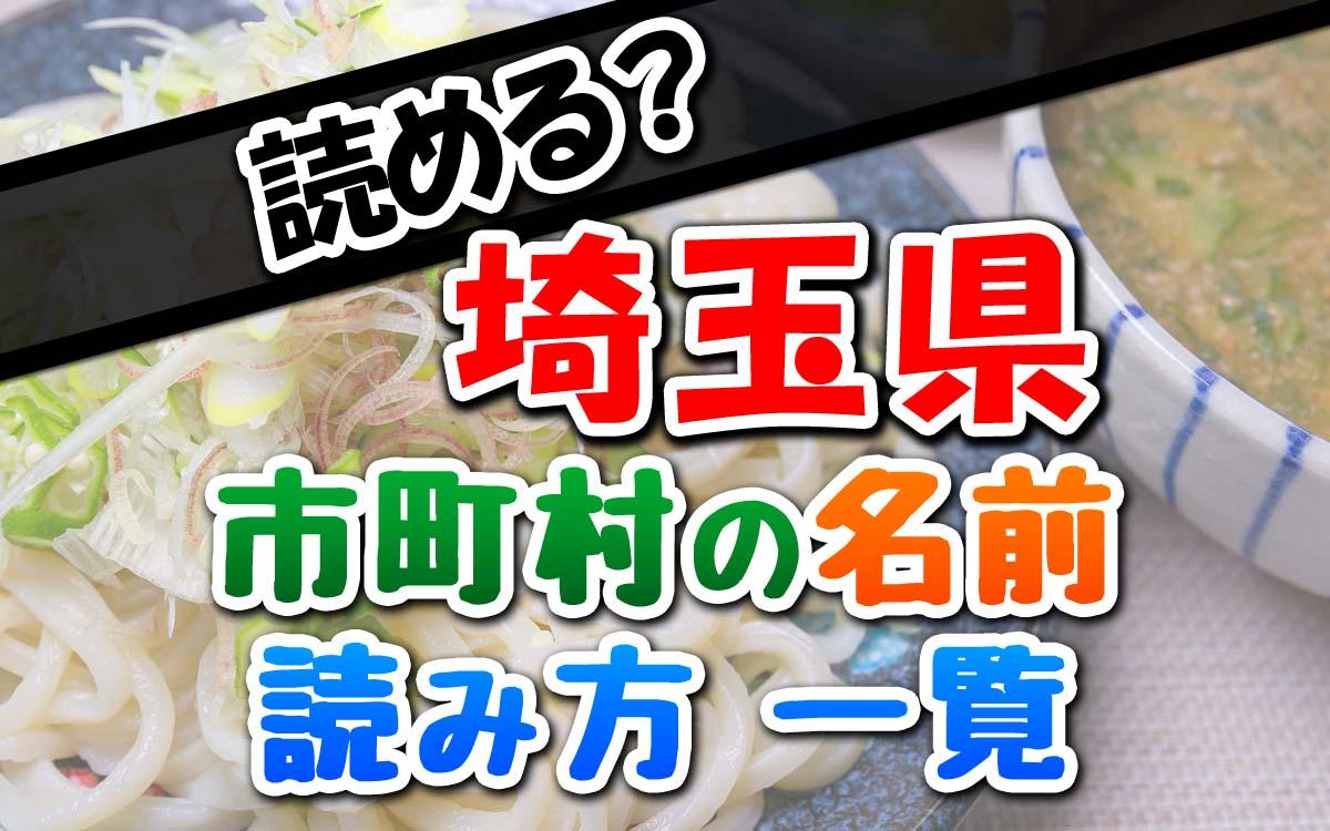 埼玉県の市町村の読み方