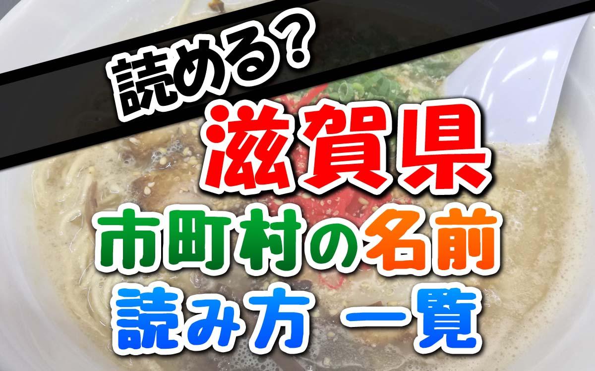 滋賀県の市町村の読み方