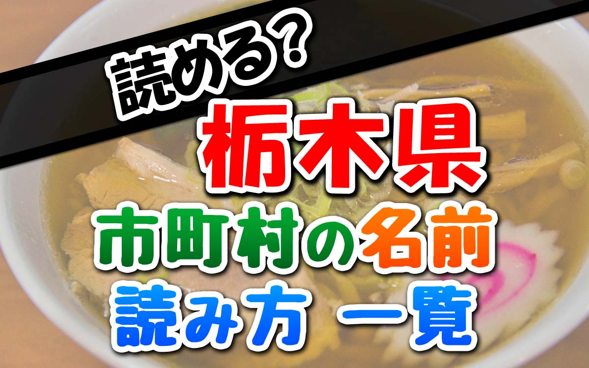 栃木県の市町村の読み方