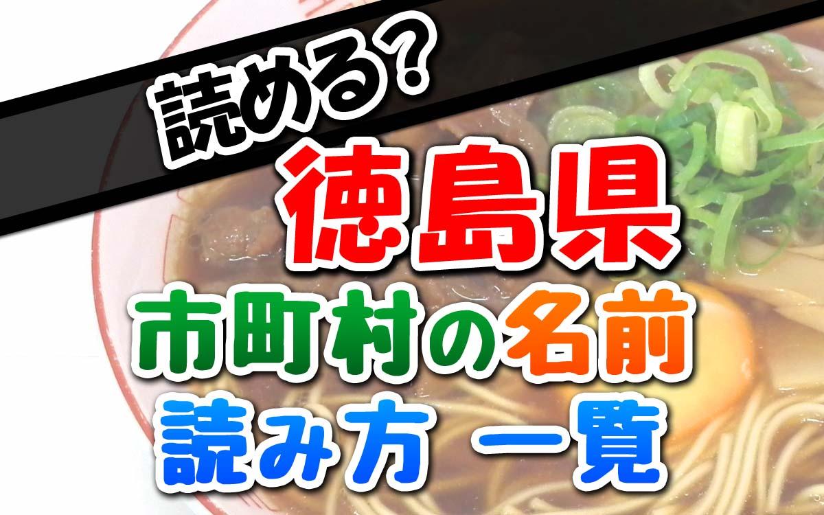 徳島県の市町村の読み方