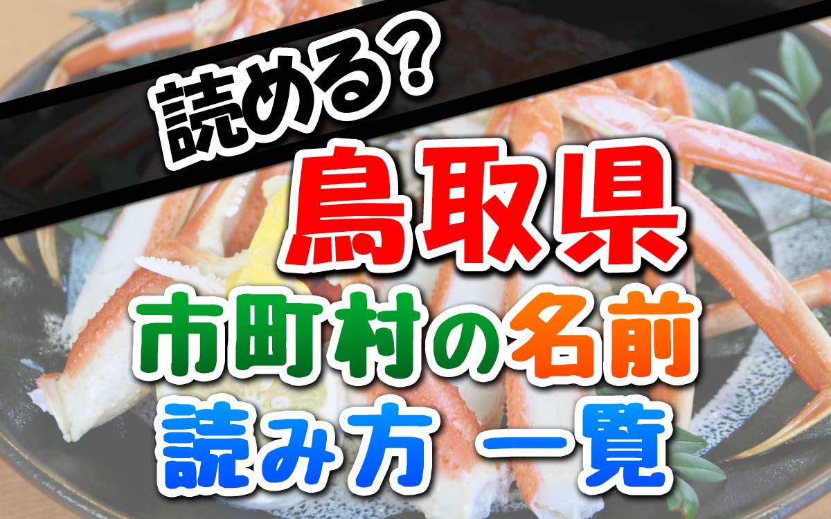 鳥取県の市町村の読み方