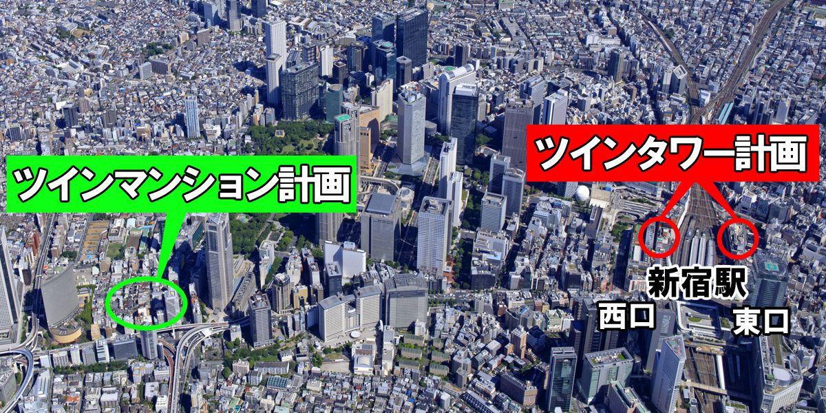 新宿高層ビル計画