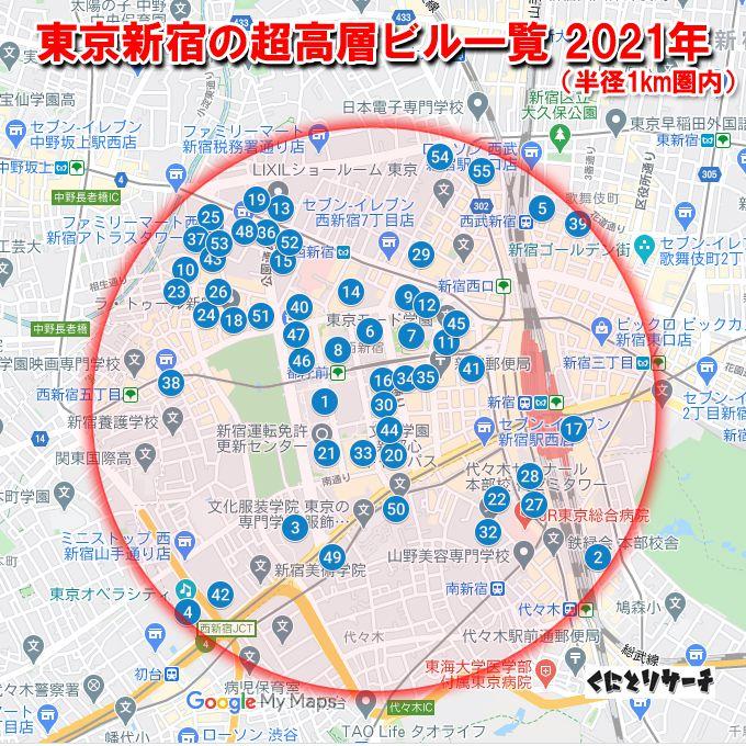 新宿の高層ビル一覧2021