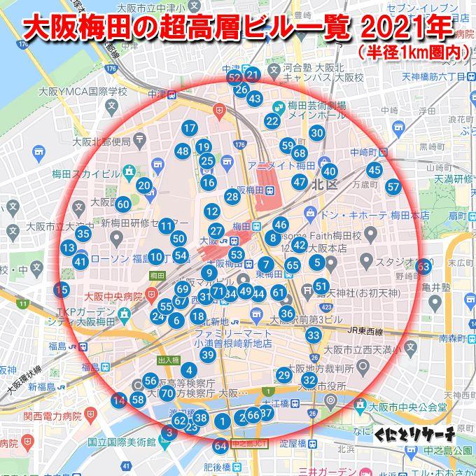 梅田の高層ビル一覧2021