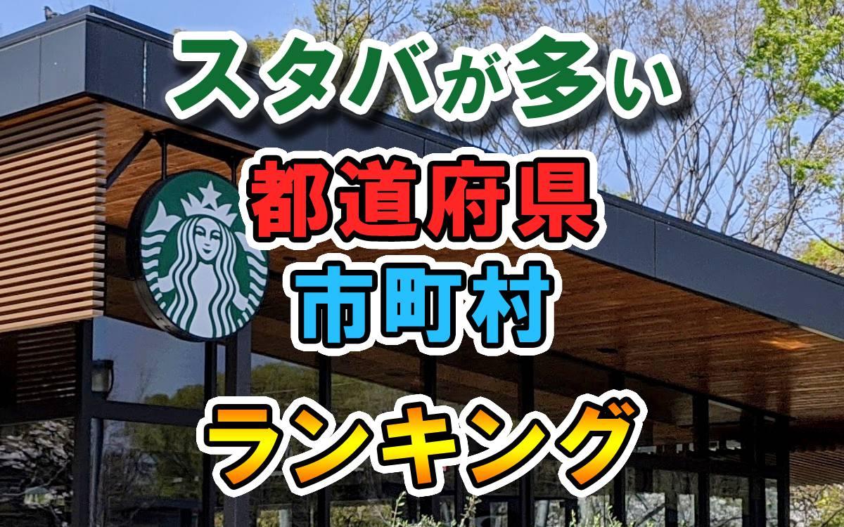 スタバの店舗数が多い都道府県&市町村