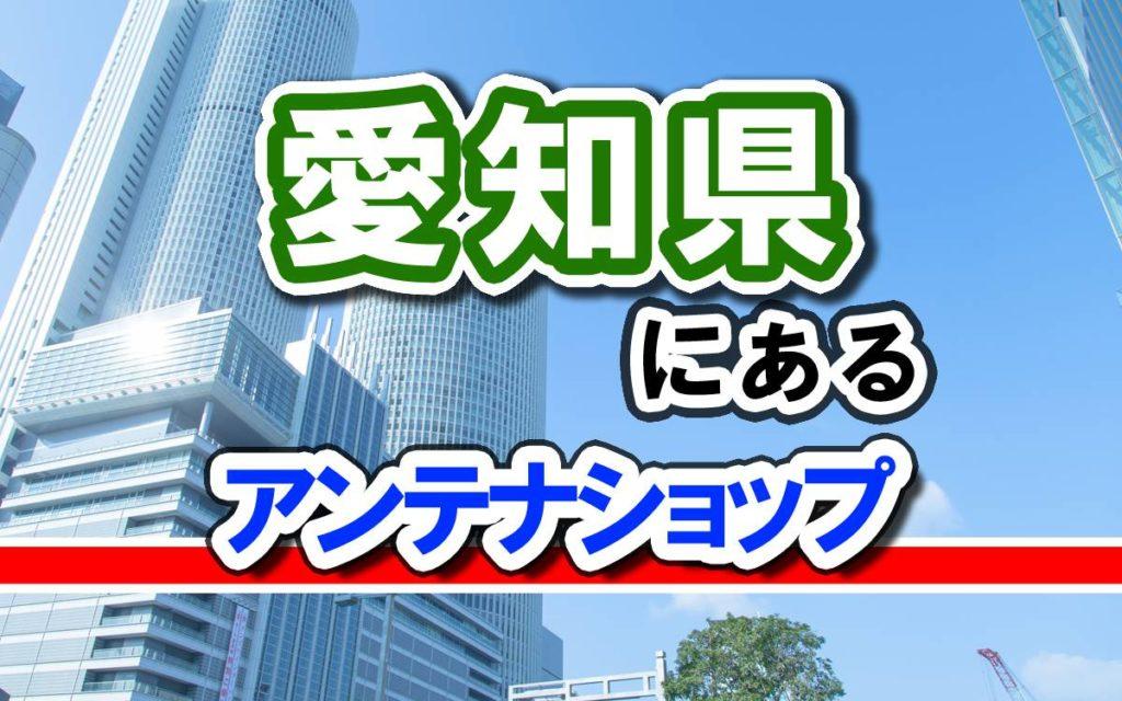 愛知県 名古屋 アンテナショップ