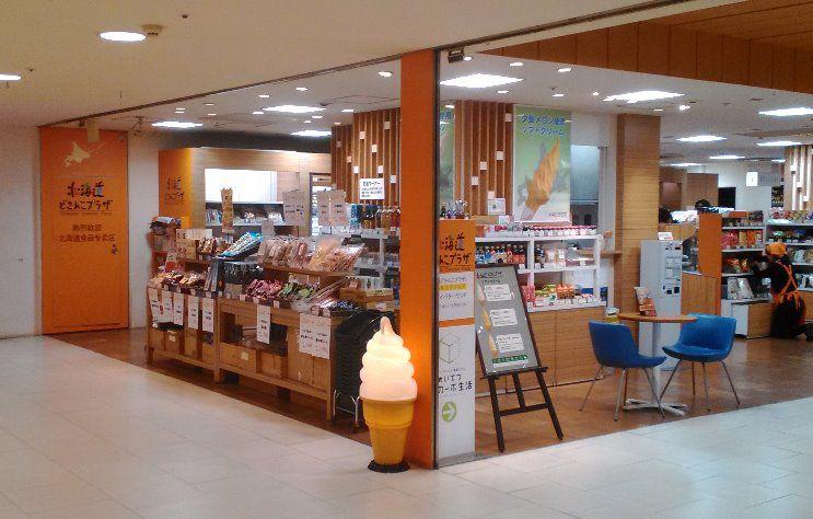 アンテナショップ 北海道どさんこプラザ 名古屋店