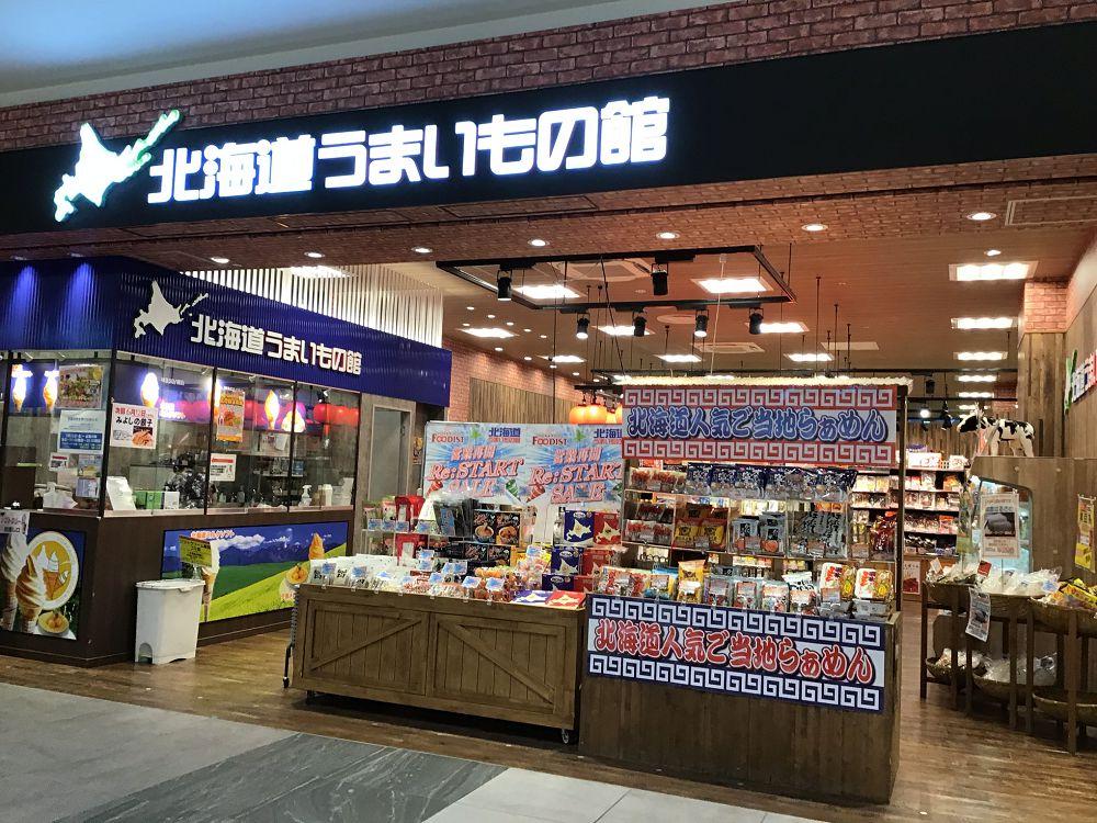 アンテナショップ 北海道うまいもの館 ららぽーと名古屋みなとアクルス店