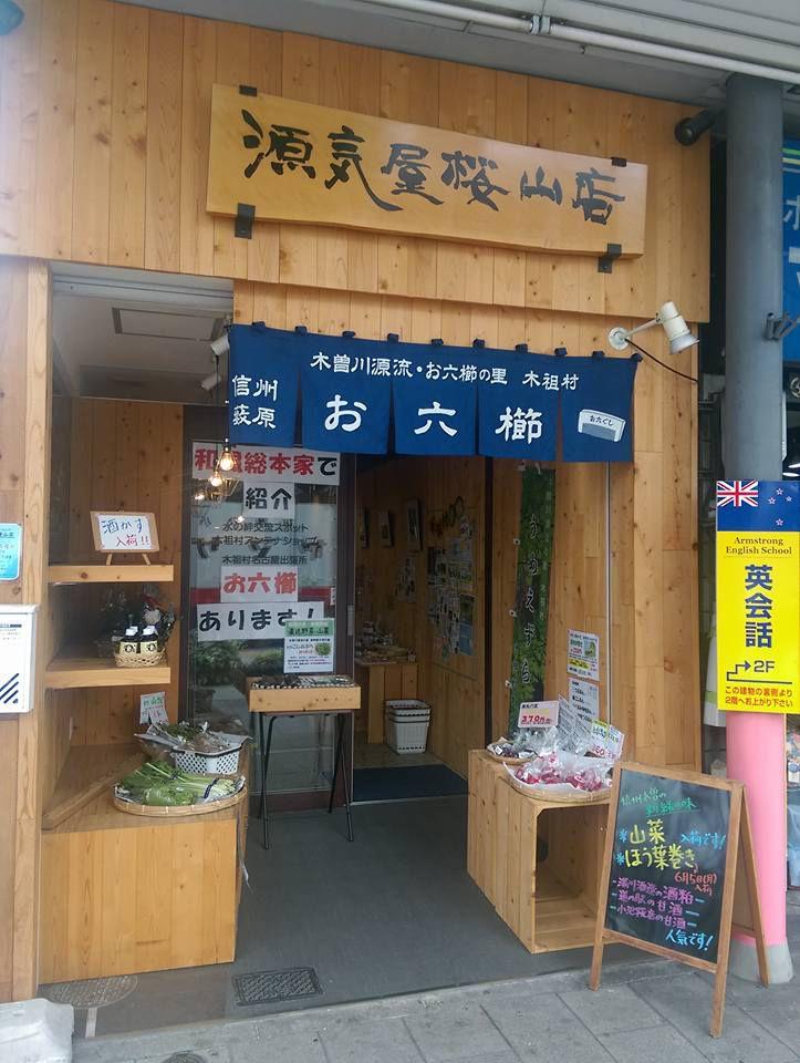 アンテナショップ 木祖村アンテナショップ「源気屋桜山店」