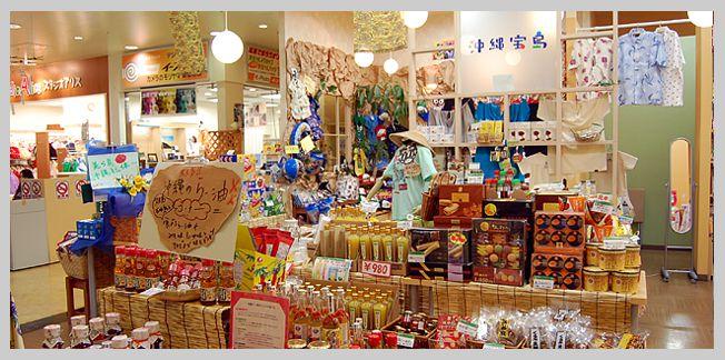 アンテナショップ 沖縄宝島あっぷるタウン店